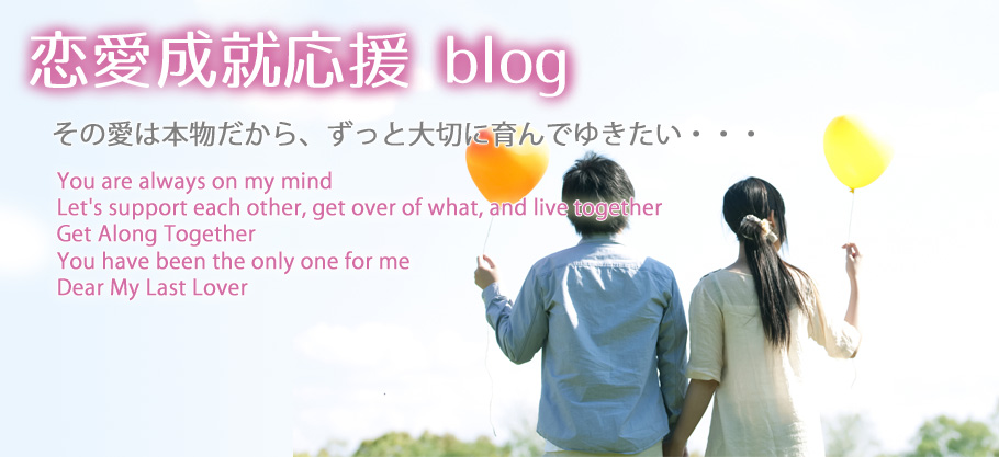 恋愛成就応援blog