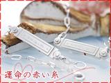 LOVE of DESTINY 運命の赤い糸ペアブレスレットlodbr-017m017l