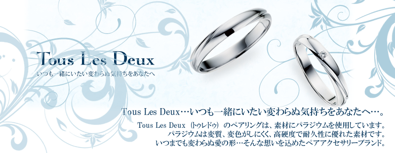 Tous Les Deuxパラジウムペアリング