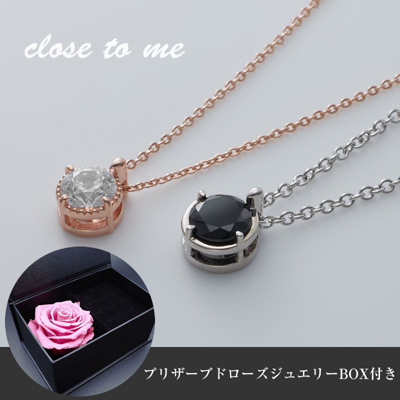 close to me ペアネックレス プリザーブドローズケース付 SN13-203S