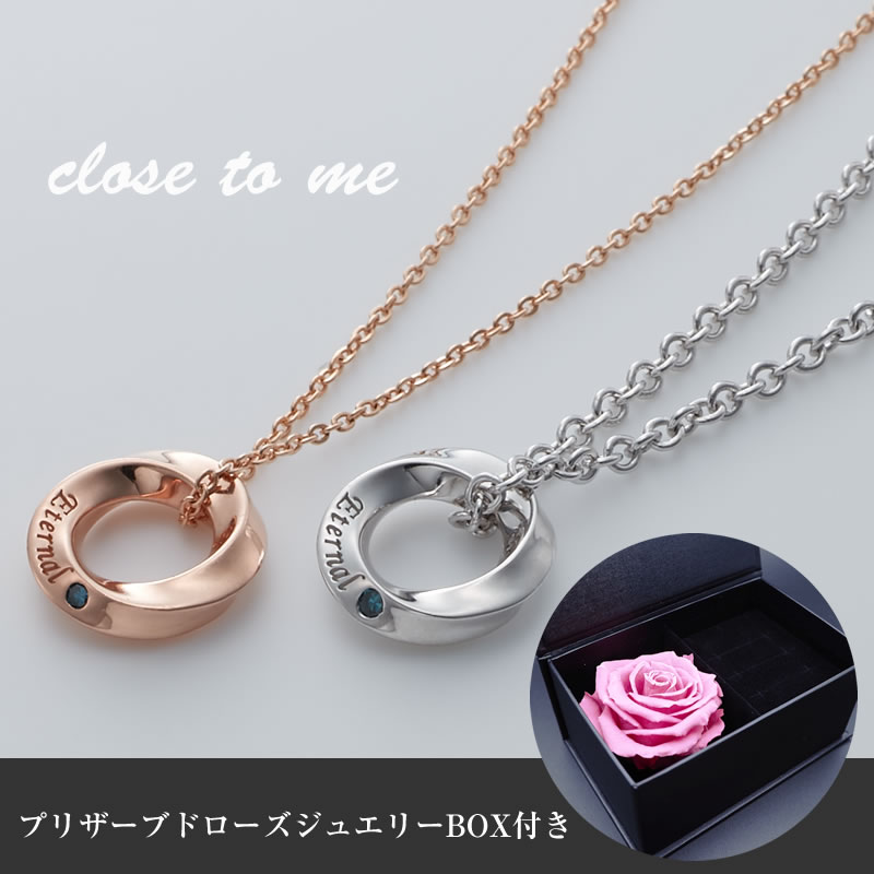 close to me ペアネックレス プリザーブドローズケース付 SN13-205S