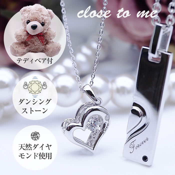 Fiss×close to me ダンシングストーンペアネックレス fiss-ctm-corabo-1-pairnecklace