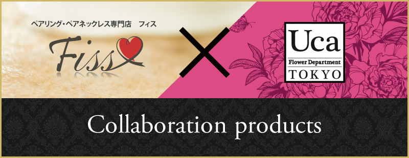 FISS×Uca Collaboration products
