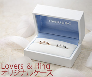 Lovers&Ring専用ケース無料