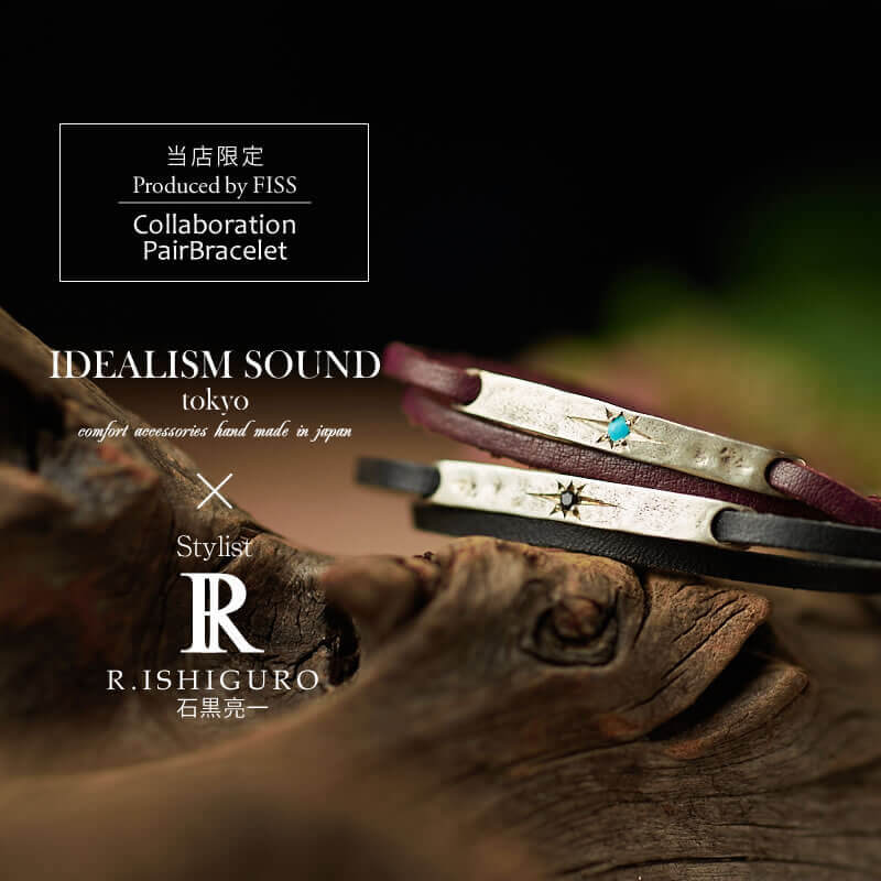 石黒亮一×IDEALISM SOUND Collaboration ペアブレスレット