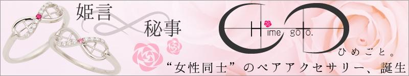 Himegoto ひめごと 女性同士のペアアクセサリー