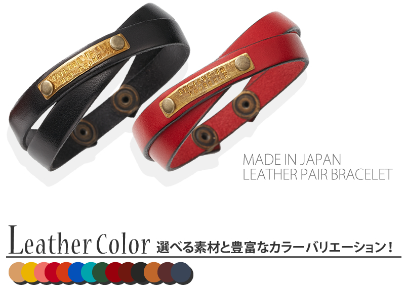 MADE IN JAPAN レザーブレスレット