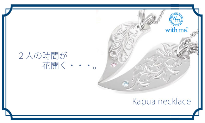 with me 〜Kapua〜 ハワイアンペアネックレス 95-2950-2951